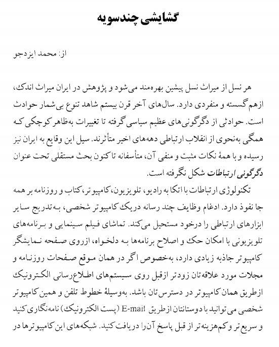 گشایشی چندسویه، محمد ایزدجو