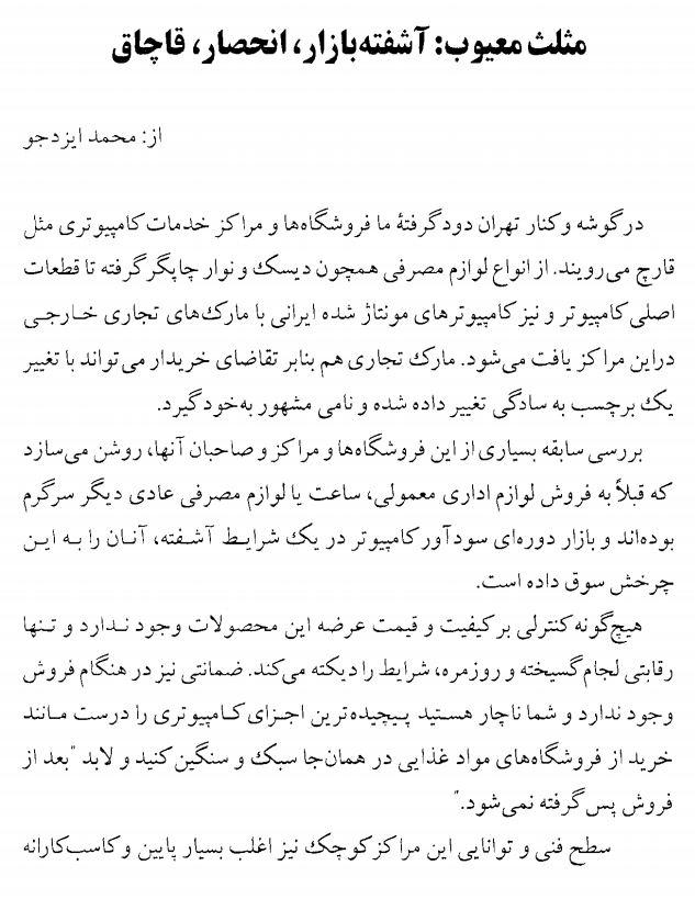 کتاب دگرگونی اطلاعات: ۵. مثلث معیوب: آشفته بازار، انحصار، قاچاق، محمد ایزدجو